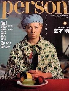 person(月刊アサヒグラフパーソン)など芸能雑誌を買取