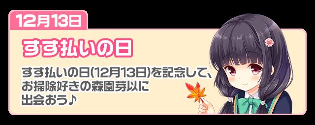 めいキュピ3