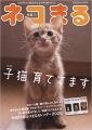 nekomaru_vol39