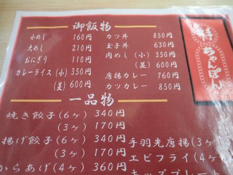 191227井出ちゃんぽん03
