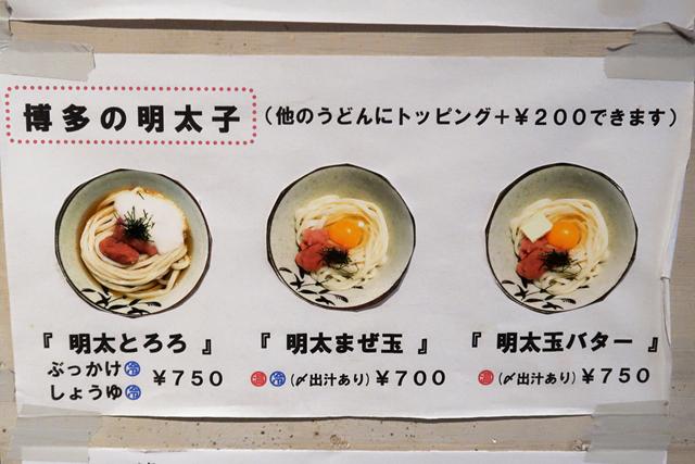 191118-udonkyutaro-010-S.jpg