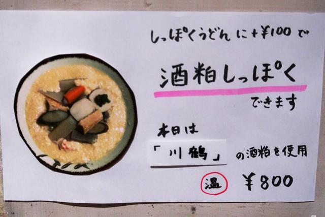 200213-UdonKyutaro-007-S.jpg
