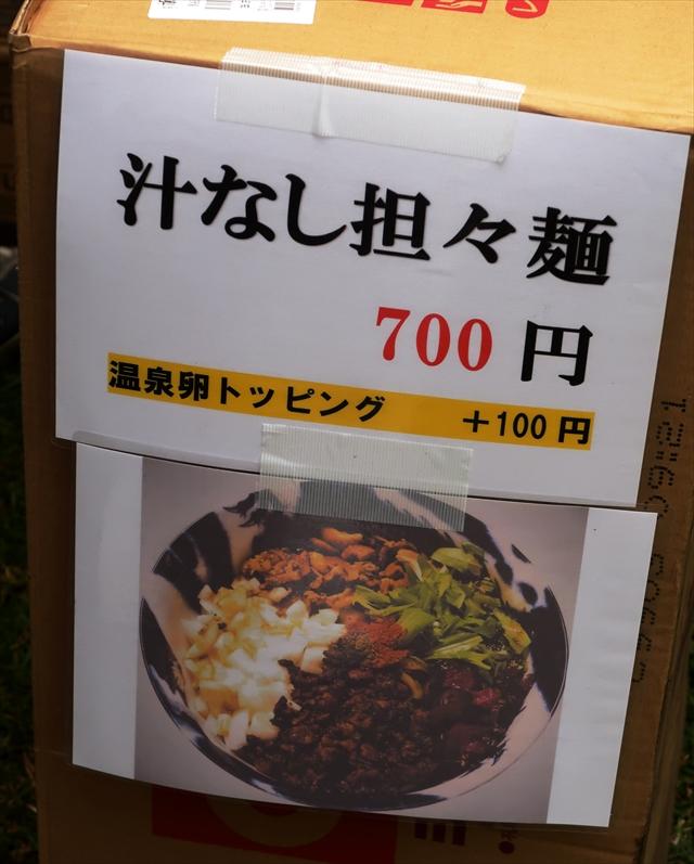 190923-必死のパッチ製麺所-02-S