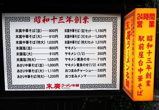 19101-末廣ラーメン本舗-03-S