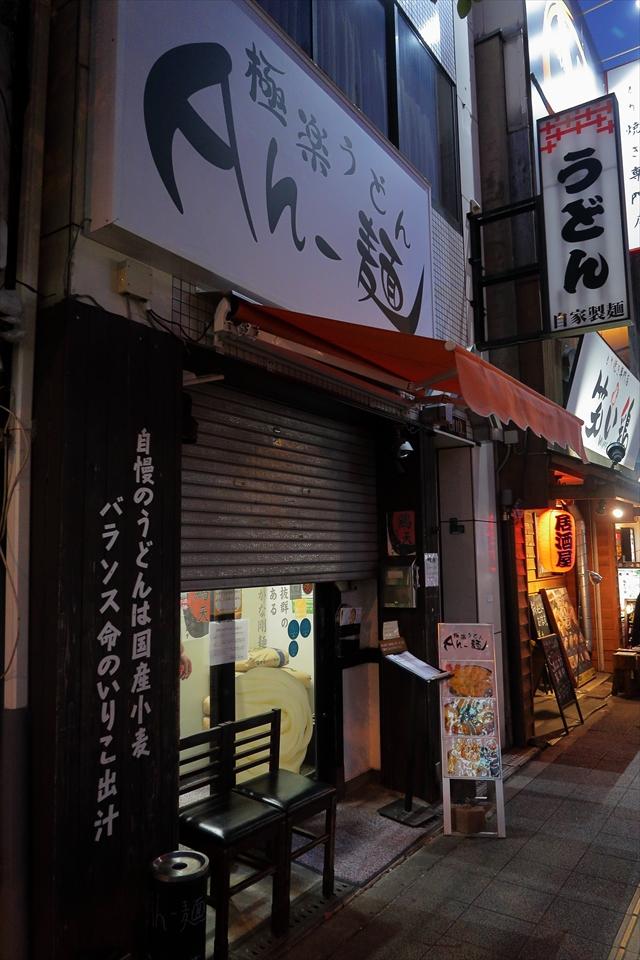 19105-極楽うどんAh-麺-02-S