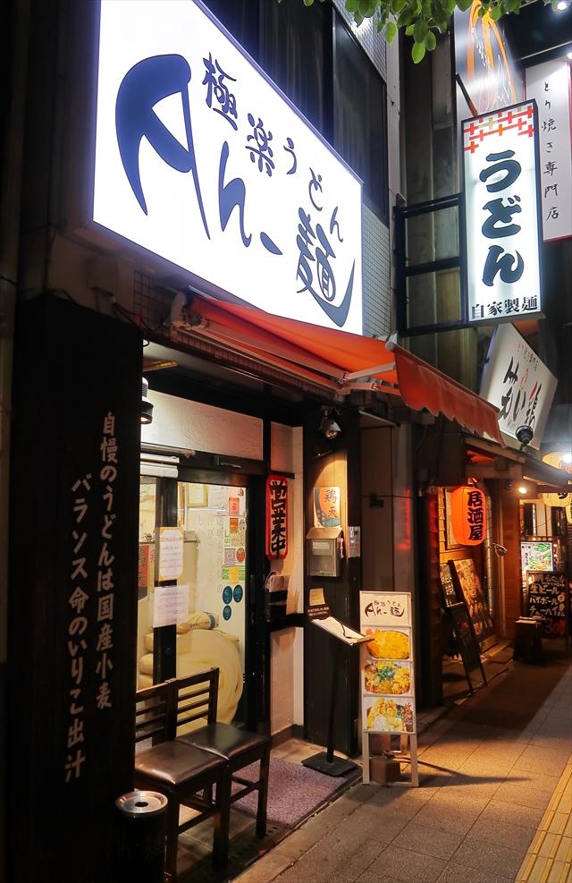 19105-極楽うどんAh-麺-08-S