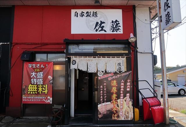 19102-自家製麺佐藤-02-S