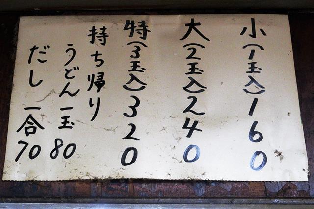 191030-宮川製麺所-07-S