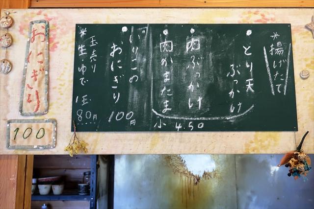 191030-三好うどん-06-S
