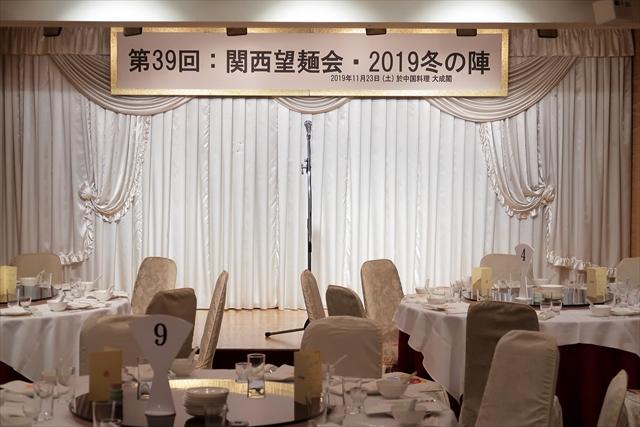 191123-関西望麺会-03-S