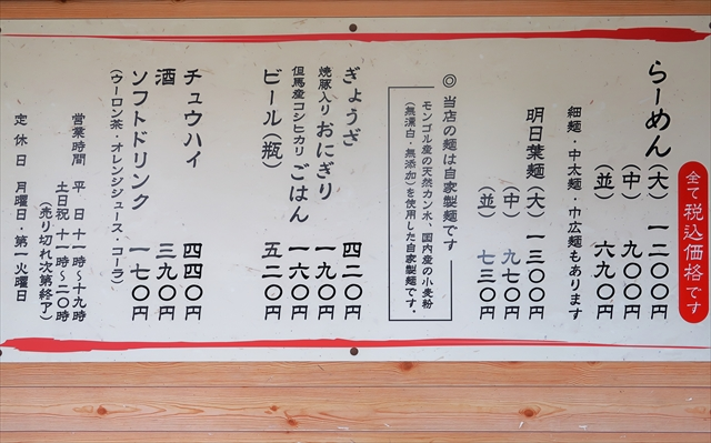 191920-内橋ラーメン-06-S