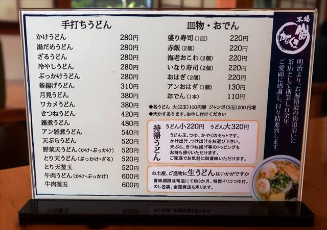 191030-本場かなくま餅福田-09-S