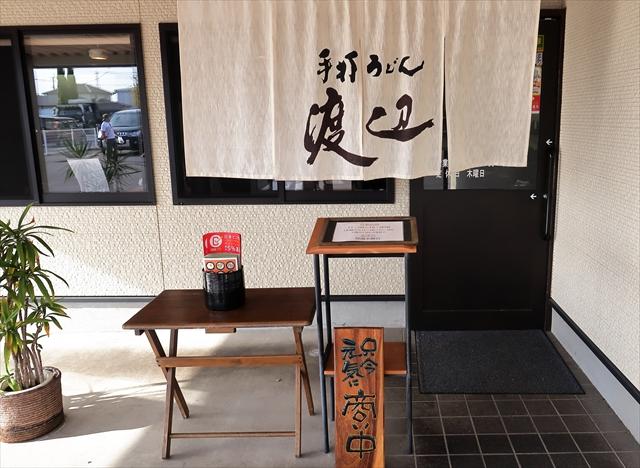 191026-丸亀渡辺-02-S