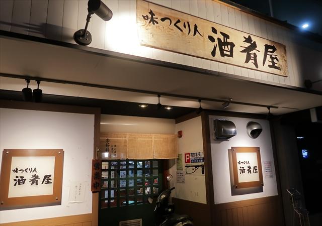 191102-酒肴屋-01-S