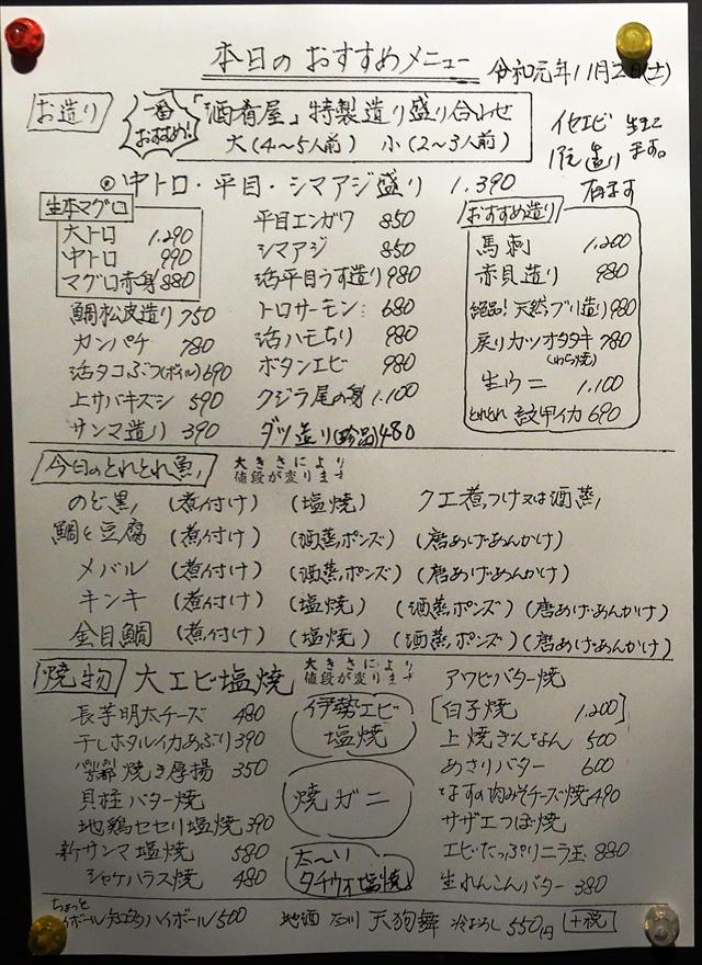 191102-酒肴屋-02-S