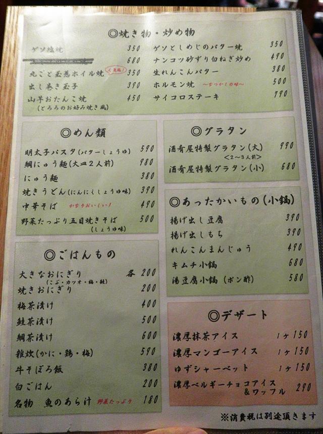 191102-酒肴屋-05-S