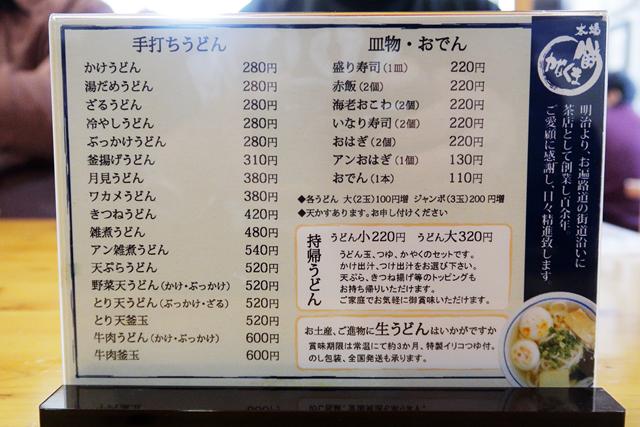 191103-本場かなくま餅福田-010-S