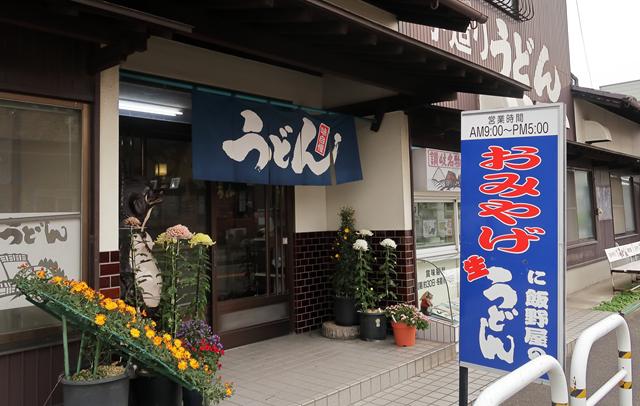 191103-飯野屋-002-S