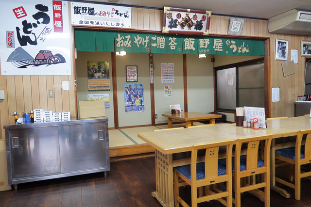 191103-飯野屋-004-S
