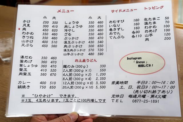 191103-飯野屋-005-S