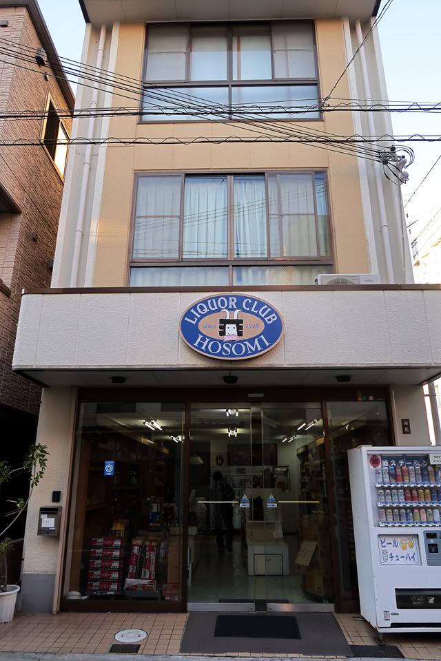 191104-LIQUOR CLUB HOSOMI ほそみ-009-S