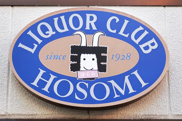 191104-LIQUOR CLUB HOSOMI ほそみ-010-S