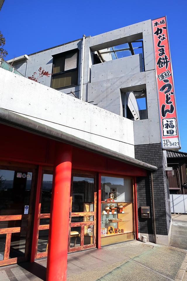 191115-本家かなくま餅福田-002-S