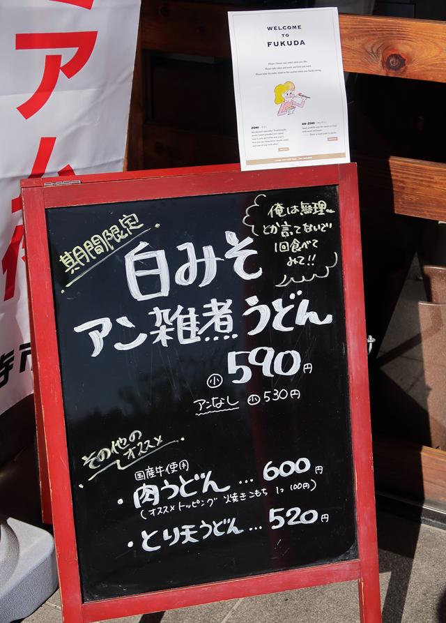 191115-本家かなくま餅福田-004-S