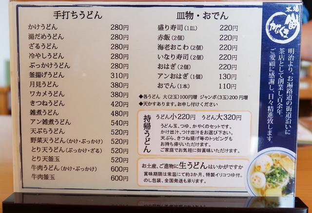 191115-本家かなくま餅福田-011-S