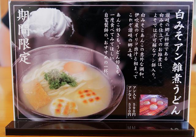 191115-本家かなくま餅福田-012-S