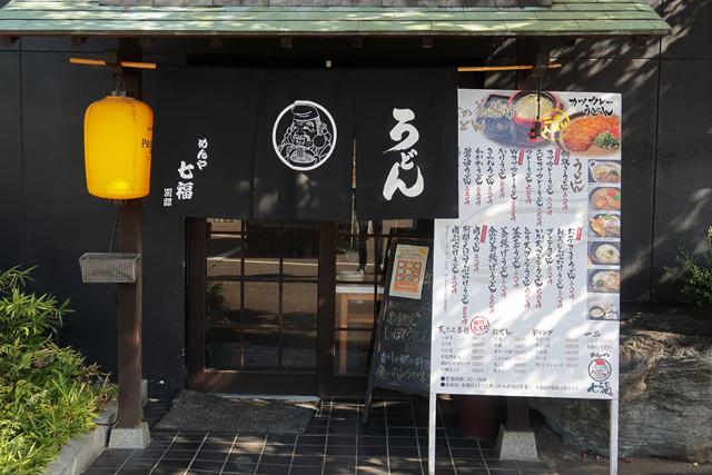 191115-めんや七福別邸-002-S