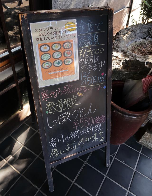 191115-めんや七福別邸-004-S