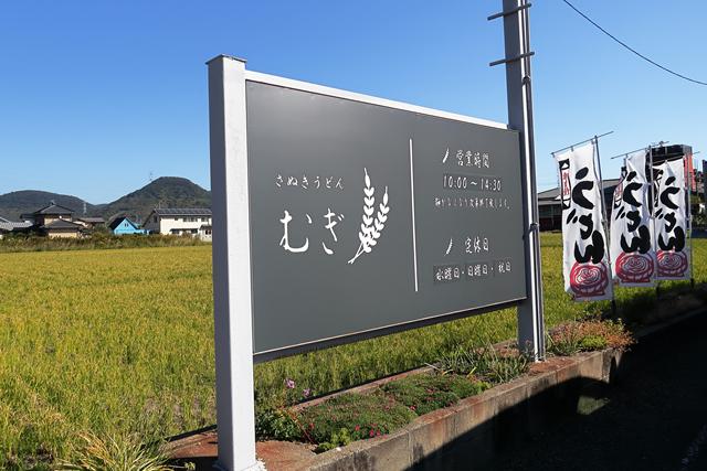 191115-さぬきうどん むぎ-002-S