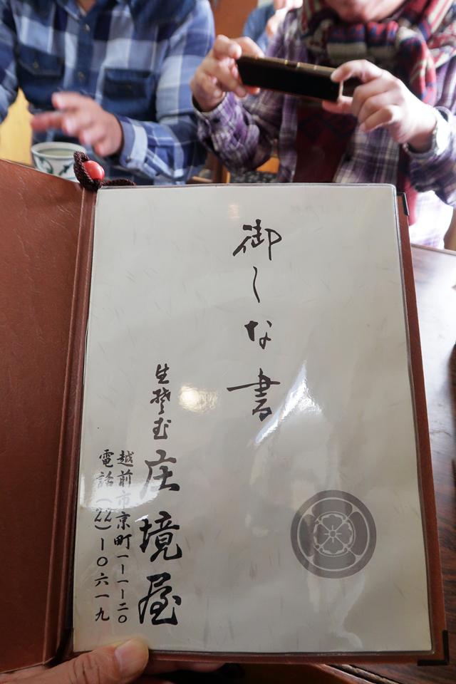 191110-庄境屋-007-S