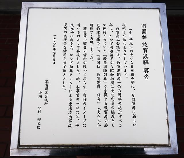 191111-敦賀鉄道資料館-002-S