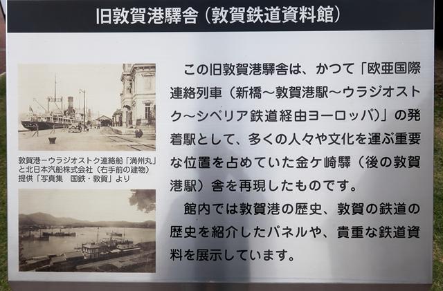 191111-敦賀鉄道資料館-003-S