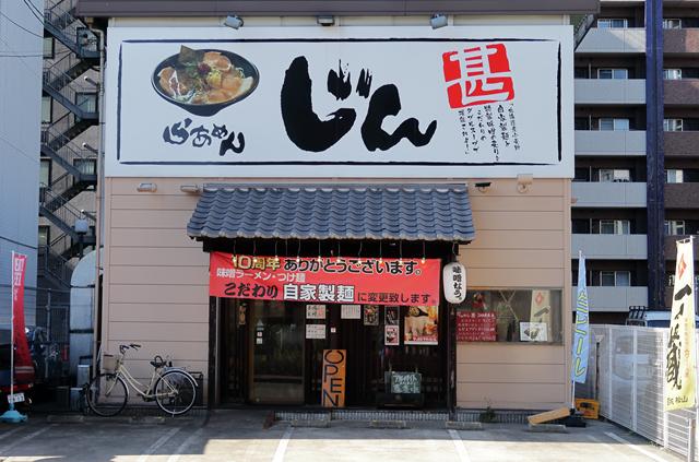 191129-らぁめん甚 Ihara店-002-S