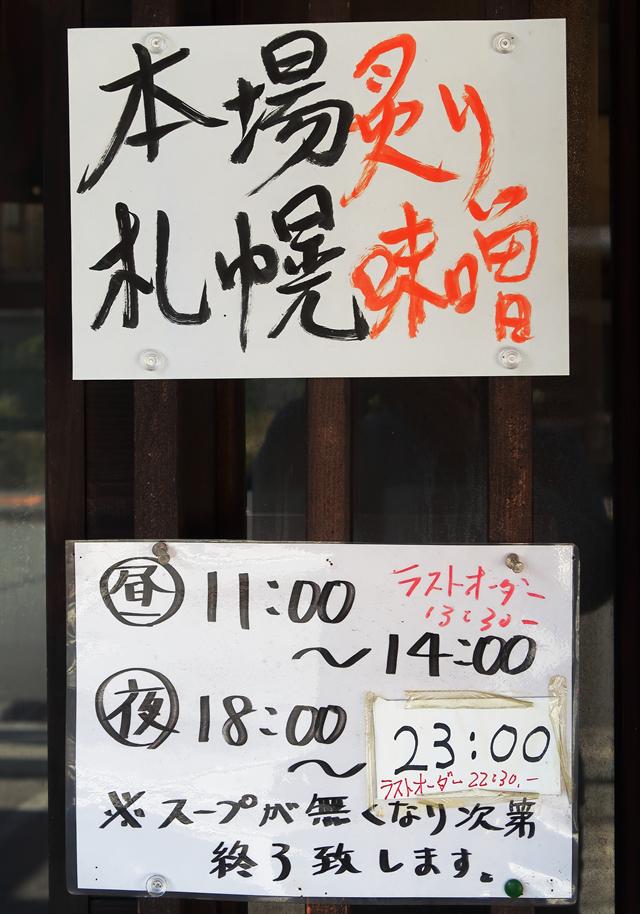 191129-らぁめん甚 Ihara店-003-S