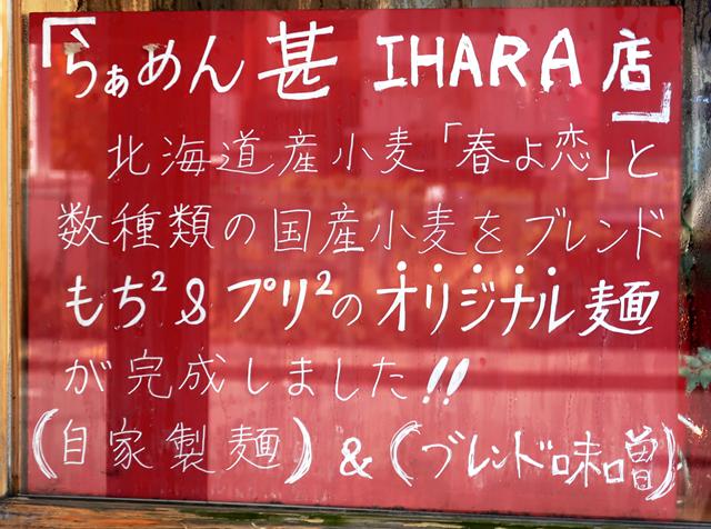 191129-らぁめん甚 Ihara店-004-S