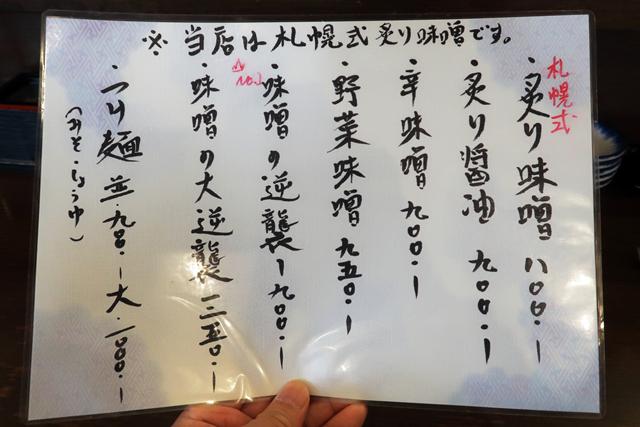 191129-らぁめん甚 Ihara店-008-S