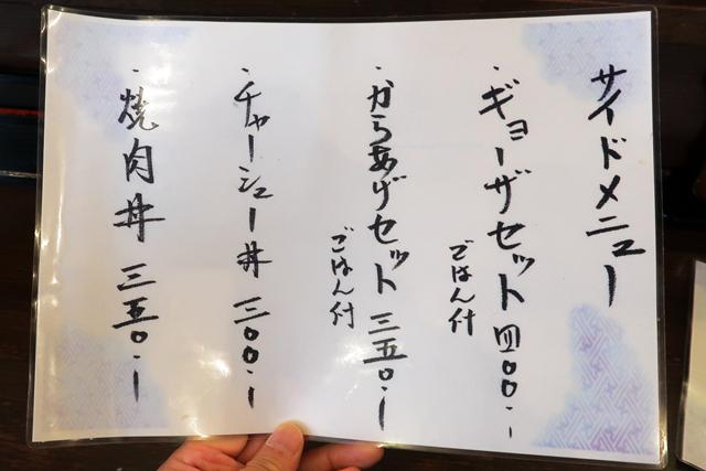 191129-らぁめん甚 Ihara店-009-S