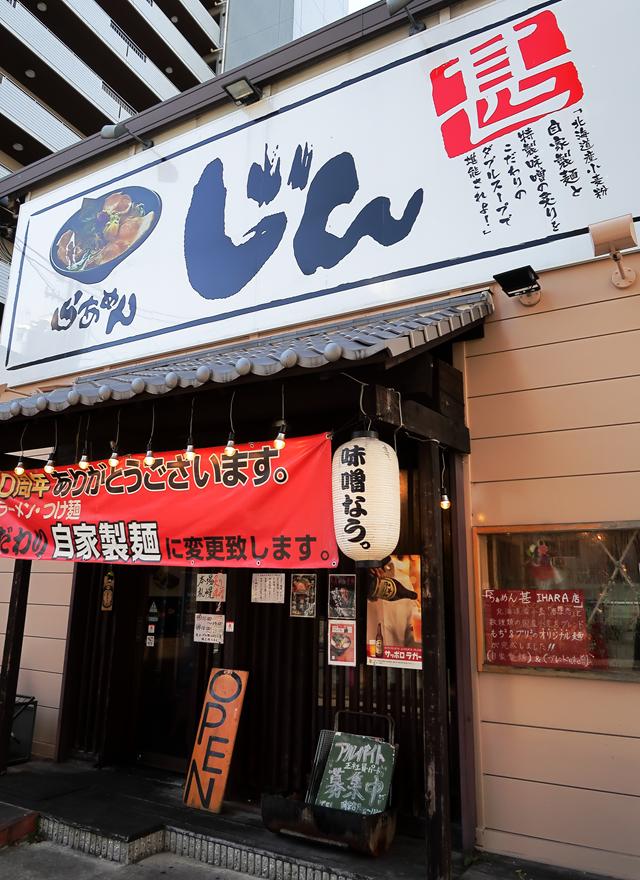 191129-らぁめん甚 Ihara店-013-S