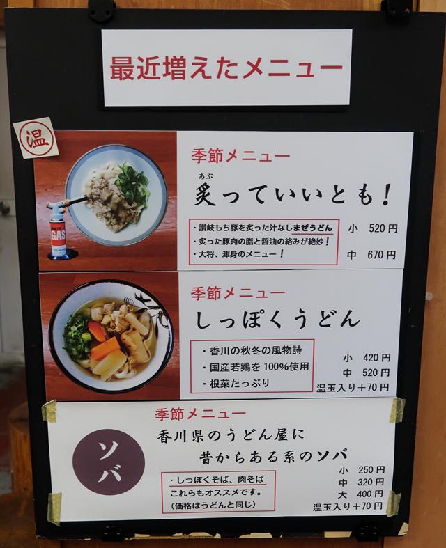 20191209-純手打うどんよしや-004-S