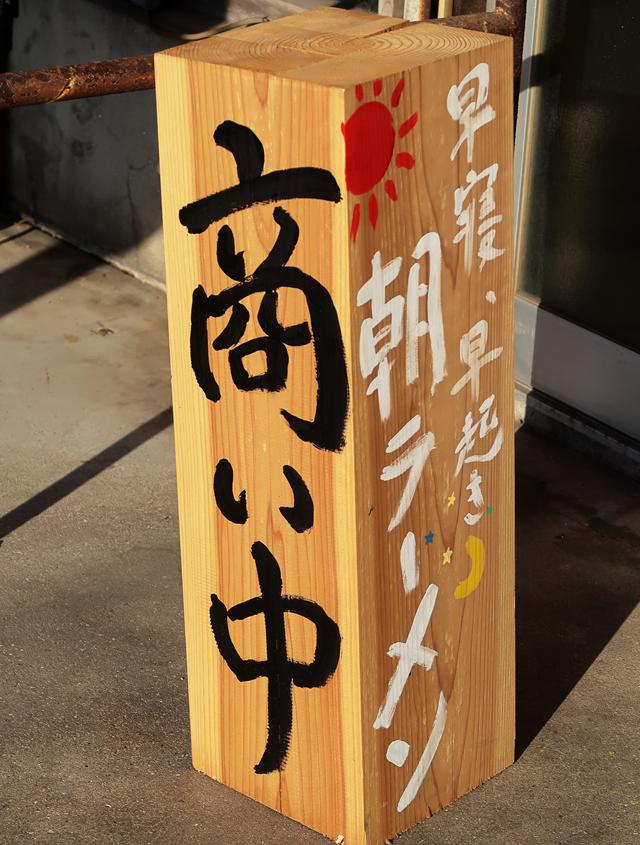 20191209-浜堂観音寺港店-005-S