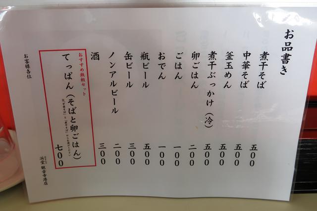 20191209-浜堂観音寺港店-011-S