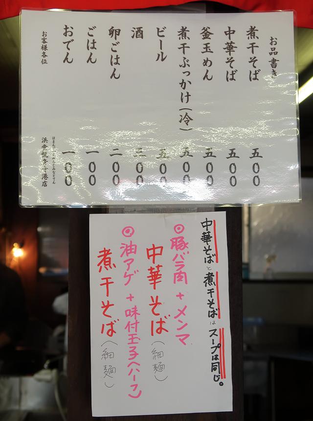 20191209-浜堂観音寺港店-013-S
