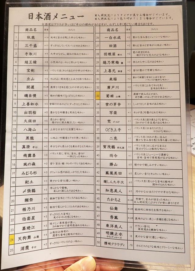 200119-酒友はなび梅田店-010-S