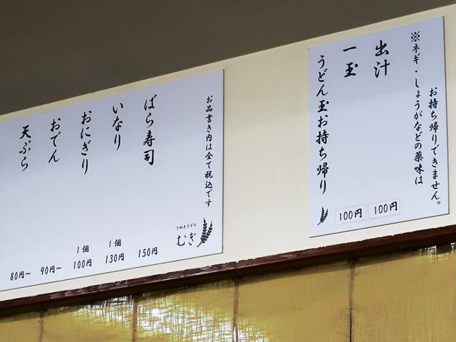 191209-さぬきうどん むぎ-005-S