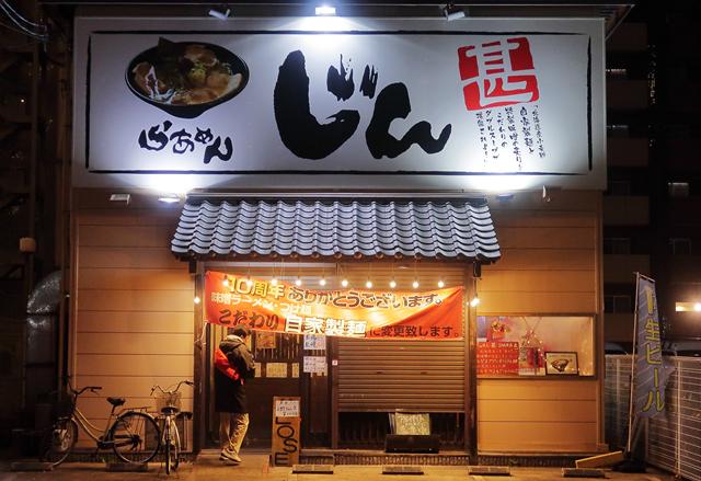200111-らぁめんじんIHARA店-002-S