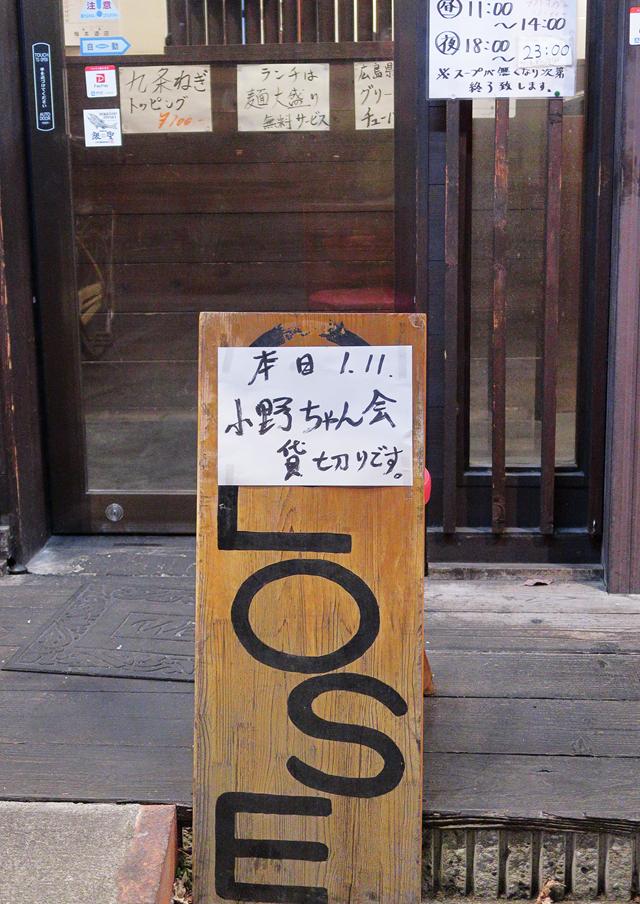 200111-らぁめんじんIHARA店-003-S
